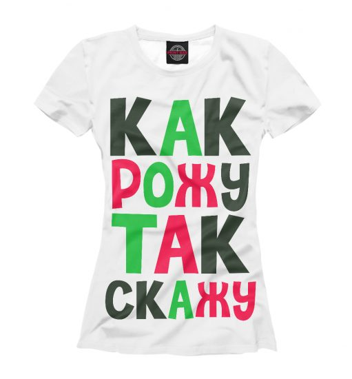 Забавная футболка для беременных