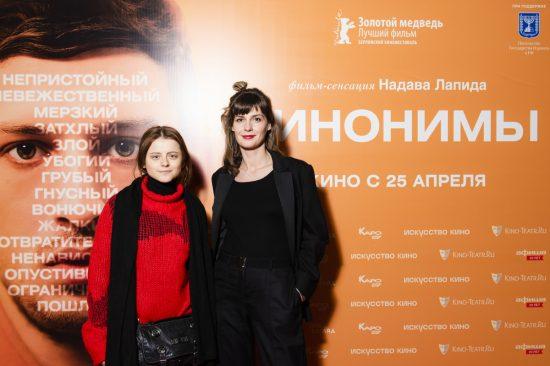 Ксения Суркова и гостья премьеры