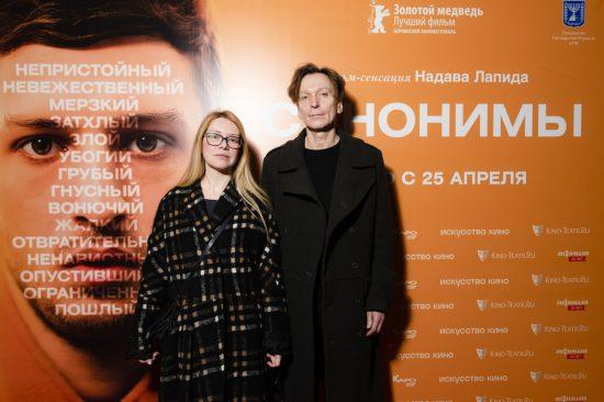 Любовь Львова и Сергей Тарамаев
