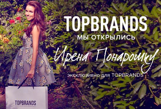 Topbrands.ru — место, где можно заказать хорошие вещи